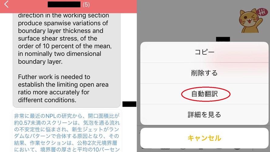 【ROBIN Chat】翻訳機能の使い方