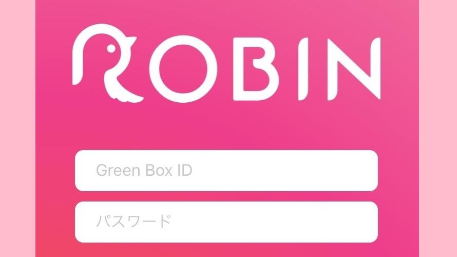 【画像付き】ROBIN Chat (ロビンチャット)無料登録手順