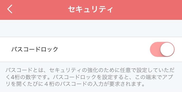 【ROBIN Chat】パスコードロックの設定方法