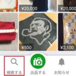 【Exchange market】商品の購入方法