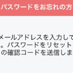 【ROBIN Chat】パスワード再取得方法