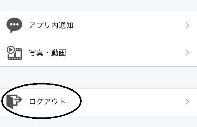 【ROBIN Chat】ログアウト手順