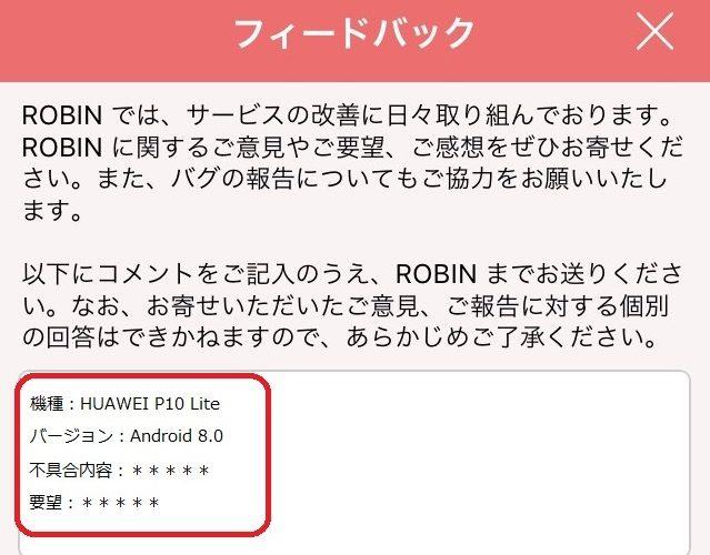 【ROBIN Chat】フィードバック方法
