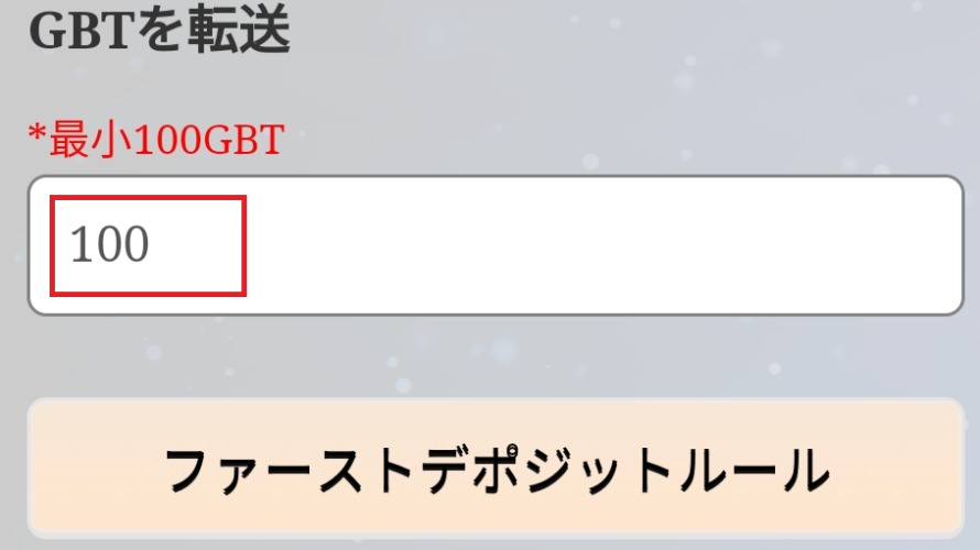 【ARENA OPTION】GBTの入金手順