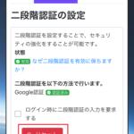 【GreenBoxWallet】二段階認証の解除方法