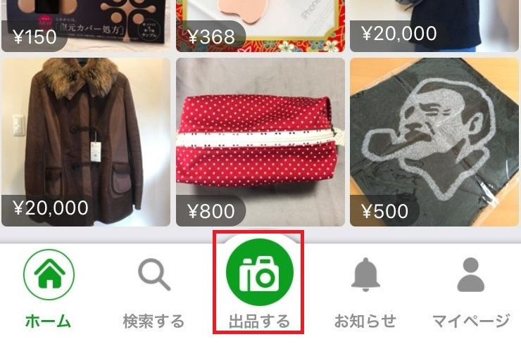 【Exchange market】出品方法