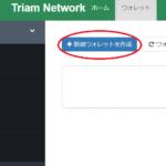 【TRIAM Network】ウォレット作成手順