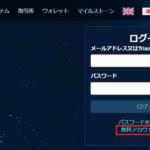【TRIAM Network】アカウント作成手順